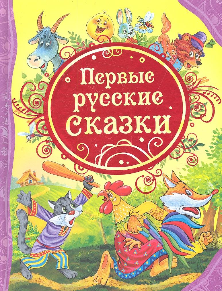 Лемко Д. Первые русские сказки