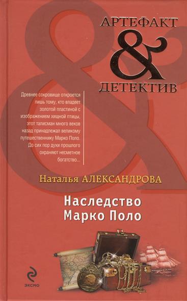 Александрова Н. Наследство Марко Поло худи print bar марко поло
