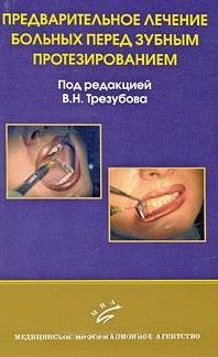 Трезубов В. (ред.) Предварительное лечение больных перед зубным протезированием предварительное следствие