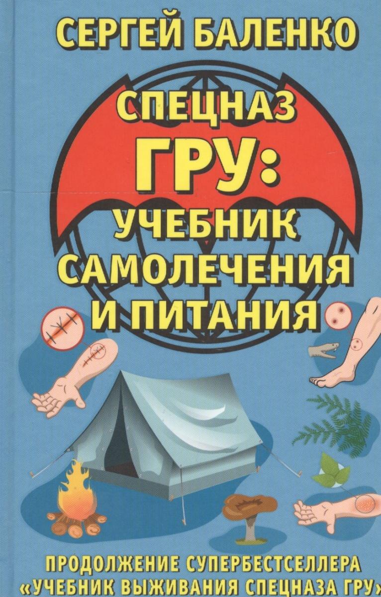 Баленко С. Спецназ ГРУ: учебник самолечения и питания