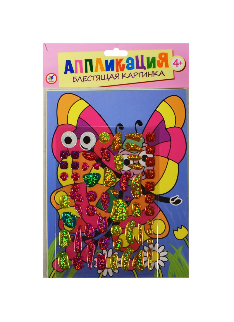 Блестящая картинка Бабочка (2808) (Аппликация) (набор для детского творчества) (4+) (упаковка) (Дрофа-Медиа)