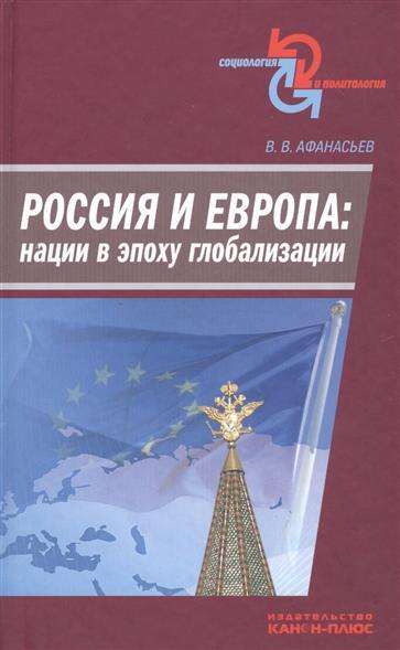 Россия и Европа: нации в эпоху глобализации