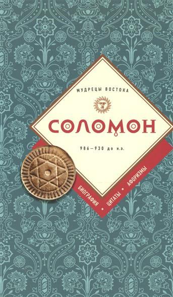 Соломон: биография, цитаты, афоризмы. 986-930 до н.э.