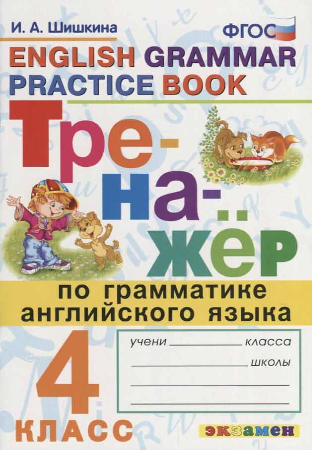 Шишкина И. Тренажер по грамматике английского языка. English Grammar Practice Book. 4 класс. Ко всем действующим учебникам шишкина и тренажер по грамматике английского языка english grammar practice book 4 класс ко всем действующим учебникам