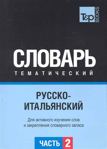 Таранов А. (сост.) Русско-итальянский тематич. словарь Ч.2