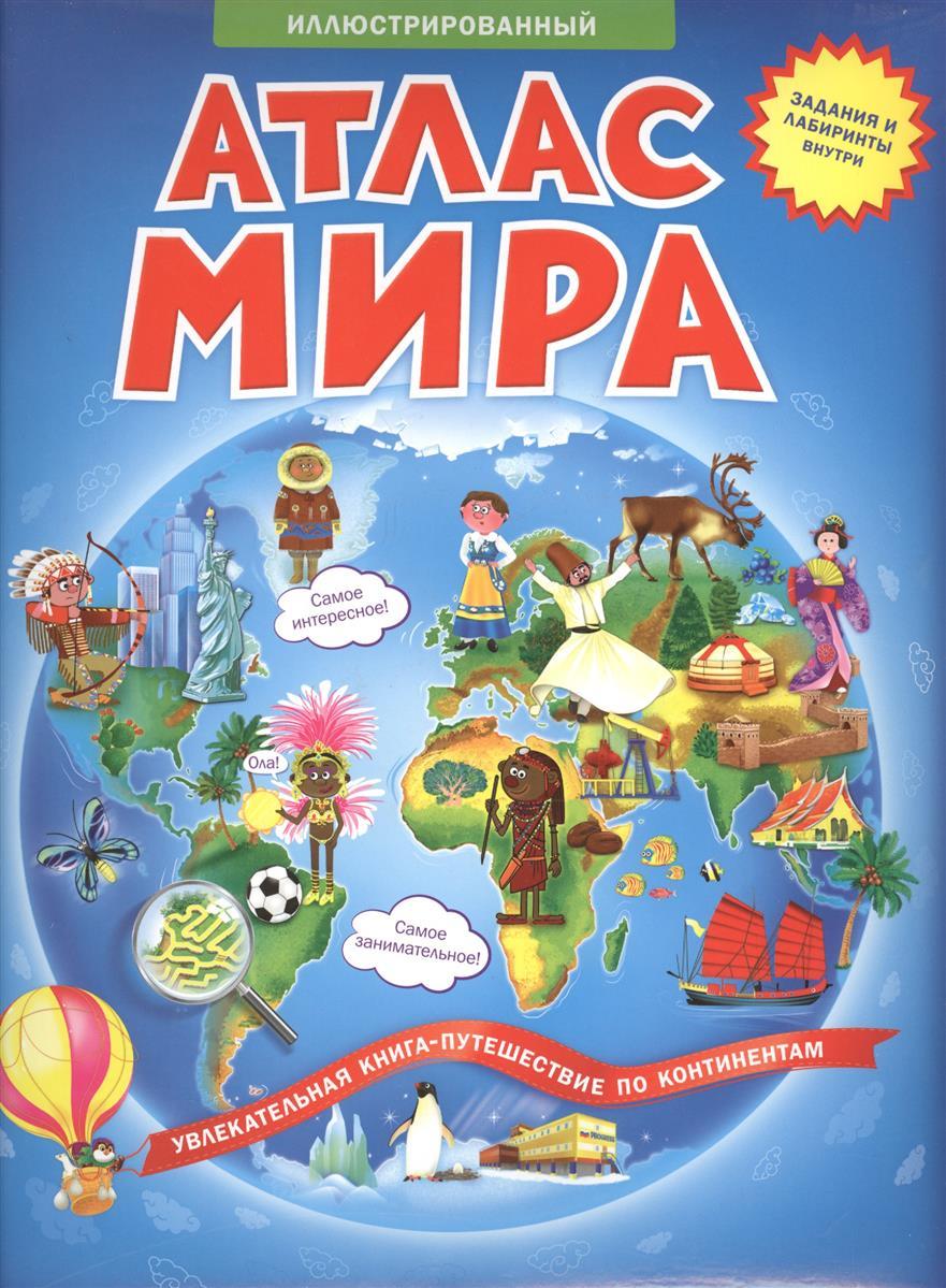 Псарева Н. Атлас мира. Увлекательная книга-путешествие по континентам псарева н ред атлас мира с наклейками музыкальные инструменты 70 наклеек