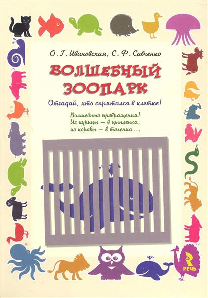 Волшебный зоопарк Отгадай кто спрятался в клетке