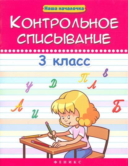 Контрольное списывание. 3 класс