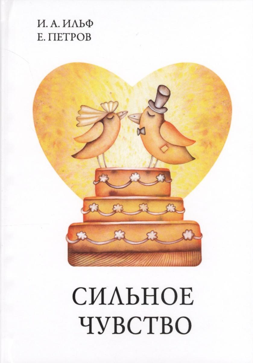 Фото Ильф И., Петров Е. Сильное чувство ISBN: 9785521053032