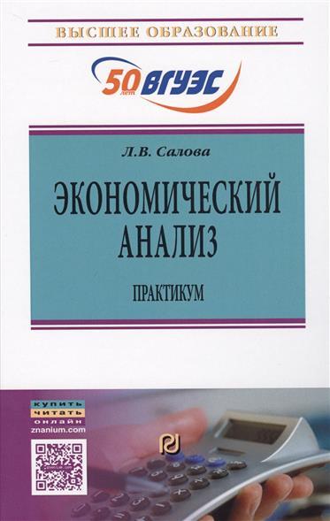 Салова Л.: Экономический анализ. Практикум
