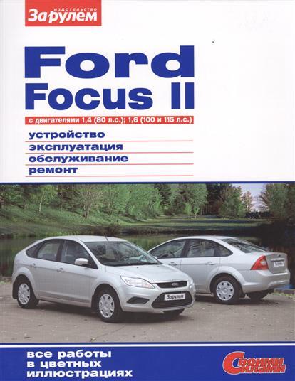 Ревин А. (ред.) Ford Focus II с двигателями 1,4 (80 л.с.). 1,6 (100 и 115 л.с.). Устройство, обслуживание, диагностика, ремонт комплект адаптеров ford focus 1 audi a4 до 2000