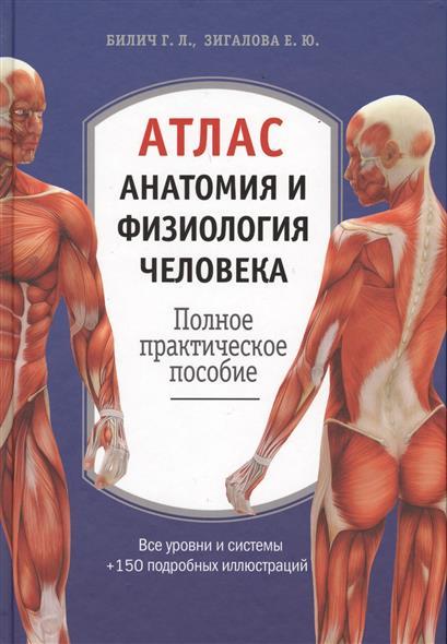 Атлас: Анатомия и физиология человека. Полное практическое пособие. Все уровни и системы + 150 подробных иллюстраций