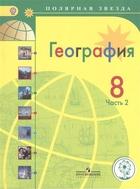 География. 8 класс. В 3-х частях. Часть 2. Учебник для общеобразовательных организаций. Учебник для детей с нарушением зрения
