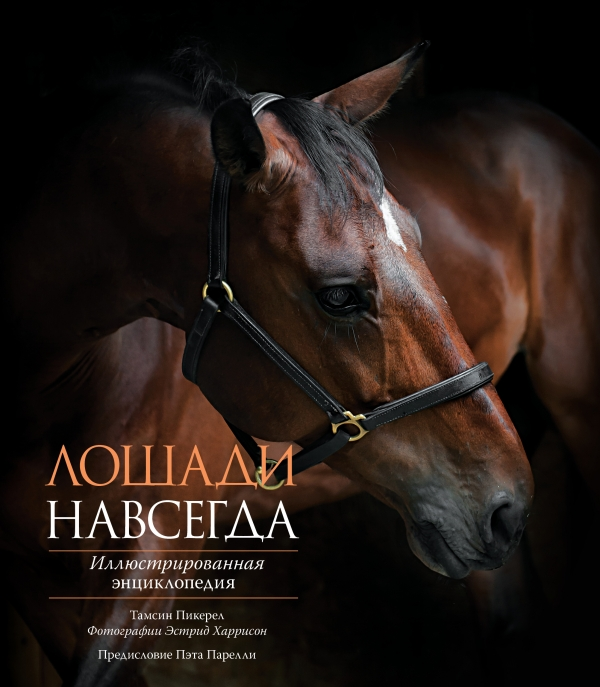 Лошади навсегда. Иллюстрированная энциклопедия