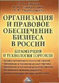 Организация и прав. обеспечение бизнеса в России Коммерция и технология торговли