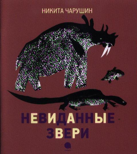 Чарушин Н. Невиданные звери