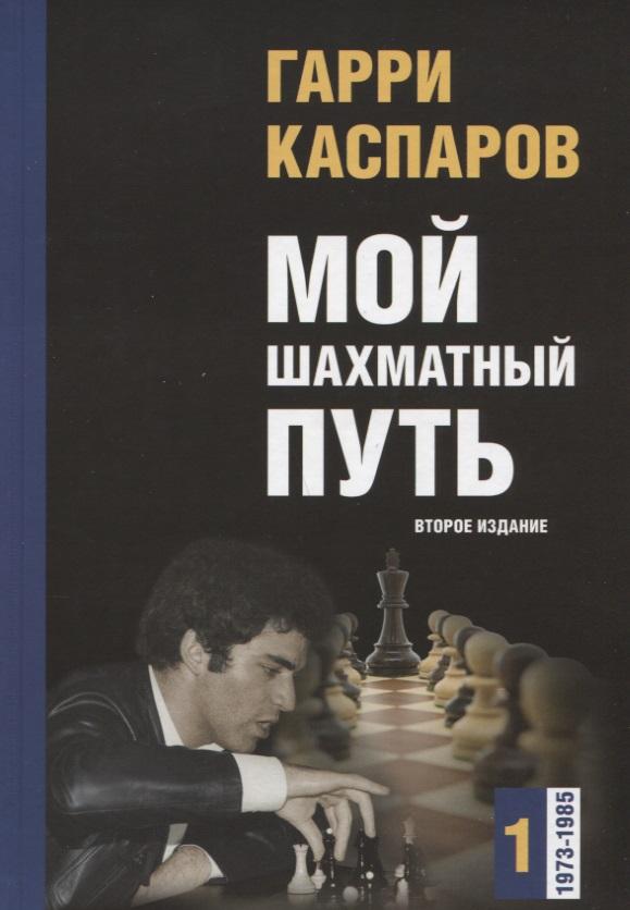 Каспаров Г. Мой шахматный путь. Том 1 (1973-1985) каспаров г мой шахматный путь 1985 1993