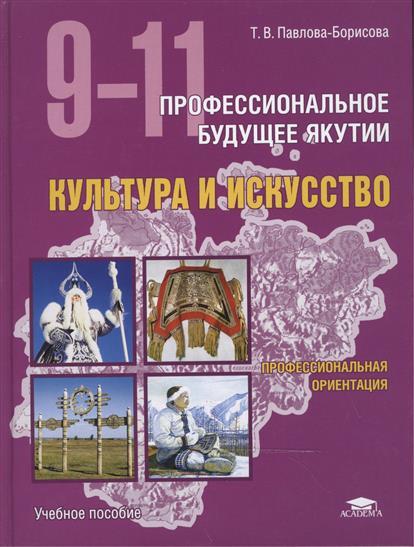 Профессиональное будущее Якутии. Культура и искусство. Учебное пособие для учащихся 9-11 классов