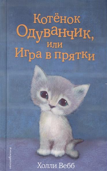 Вебб Х. Котенок Одуванчик, или Игра в прятки