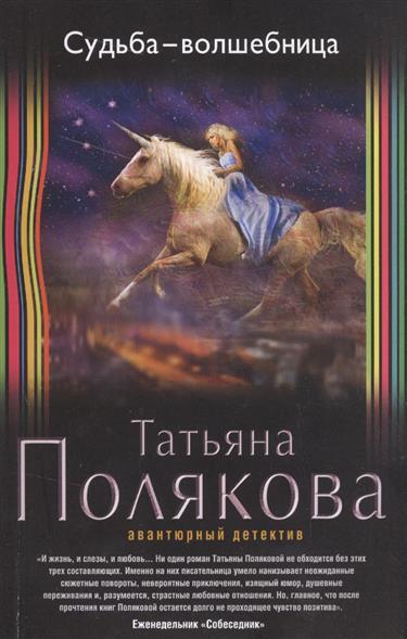 Полякова Т. Судьба-волшебница