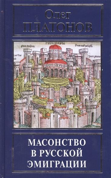 Платонов О. Масонство в русской эмиграции