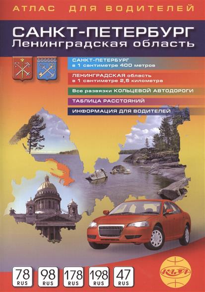 Атлас для водителей. Санкт-Петербург. Ленинградская область