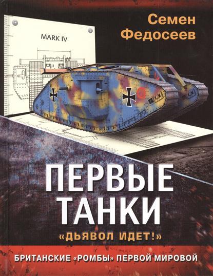 """Первые танки. Британские """"Ромбы"""" Первой Мировой. """"Дьявол идет!"""""""