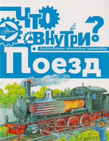 Малов В. Поезд билеты на поезд из симферополя