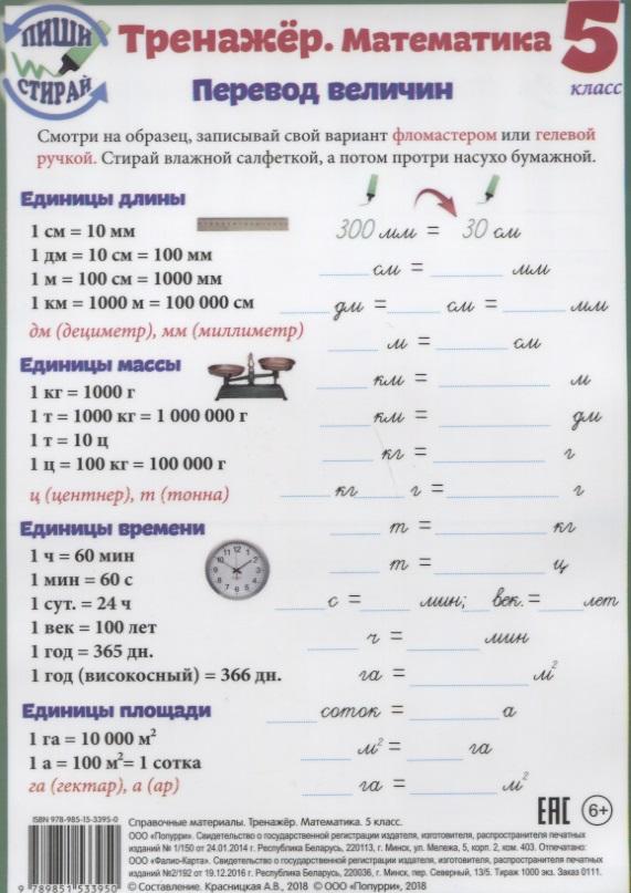 Справочные материалы. Тренажер. Математика. 5 класс. Перевод величин. Таблица классов и разрядов