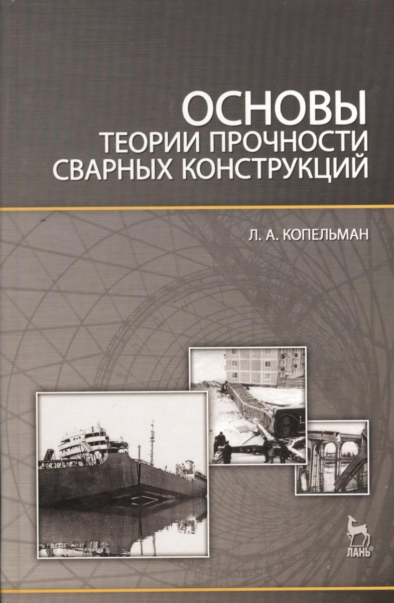 Основы теории прочности сварных конструкций: Учебное пособие. Издание второе, исправленное