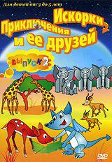 Приключения Искорки и её друзья Выпуск 2 (DVD) (С-поставка)