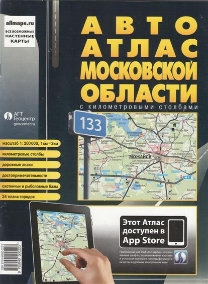 АвтоАтлас Московской области с километровыми столбами. Выпуск 4 2013-2014 гг.