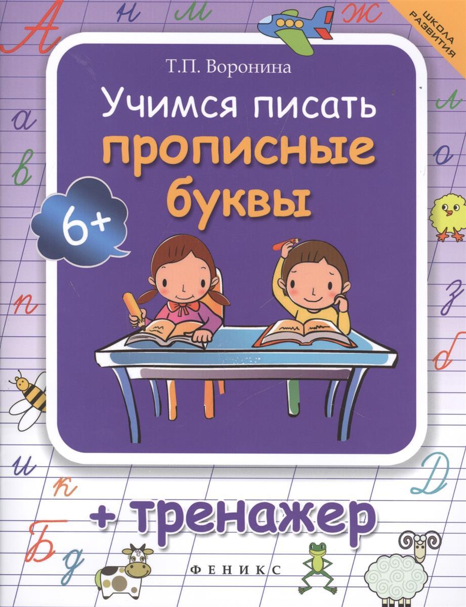 Воронина Т. Учимся писать прописные буквы + тренажер екатерина воронина