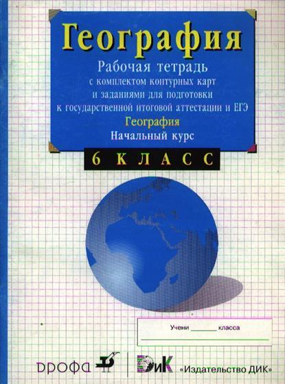 География Начальный курс 6 кл Р/т с к/картами