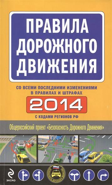 Правила дорожного движения 2014. Со всеми последними изменениями в правилах и штрафах. С кодами регионов РВ