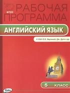 Рабочая программа по английскому языку. 5 класс. К УМК