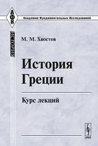 История Греции Курс лекций
