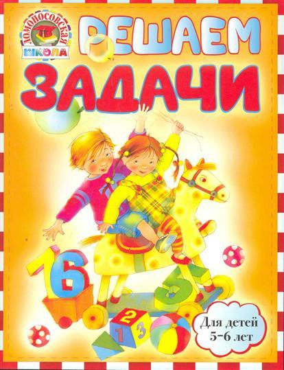 Володина Н. Решаем задачи Для детей 5-6 л. решаем задачи