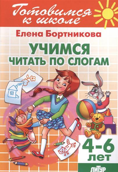Бортникова Е. Учимся читать по слогам. 4-6 лет бортникова е учимся писать цифры 4 5 лет