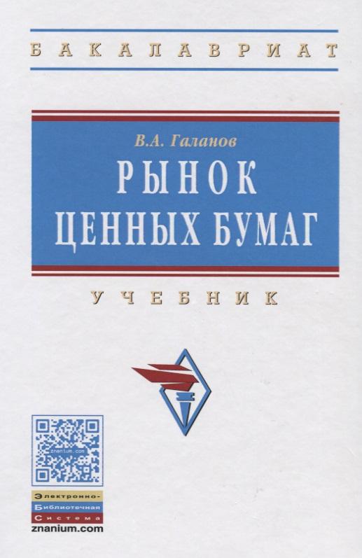 Галанов В. Рынок ценных бумаг Галанов авто рынок в костанае дизель