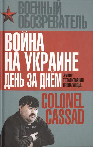 Война на Украине день за днем.