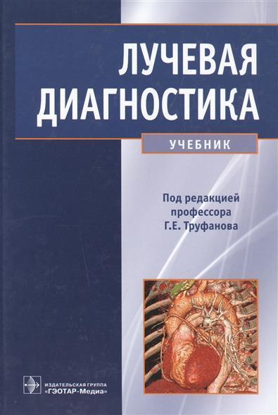 купить Труфанов Г. (ред.) Лучевая диагностика. Учебник по цене 2617 рублей