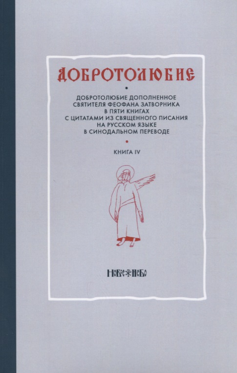 Добротолюбие дополненное святителя Феофана Затворника в пяти книгах с цитатами из Священного Писания на русском языке в Синодальном переводе. Книга IV