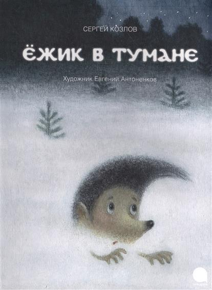 Козлов С.: Ежик в тумане