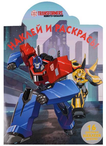Токарева Е. (ред.) Наклей и раскрась! Трансформеры: Роботы под прикрытием hasbro transformers c0653 трансформеры роботы под прикрытием гирхэд комбайнер