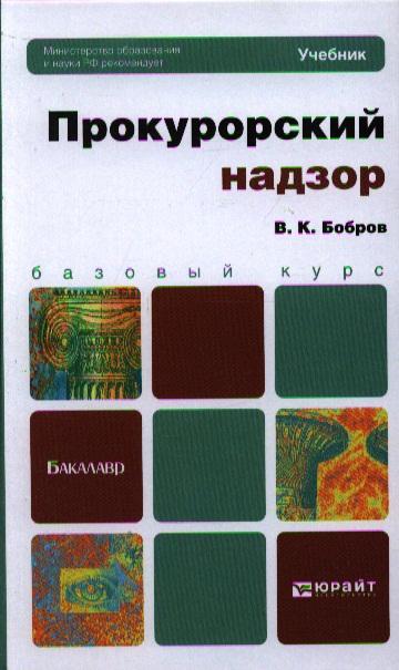 Бобров В. Прокурорский надзор. Учебник для бакалавров