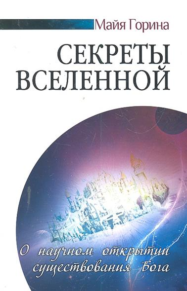 Горина М. Секреты Вселенной