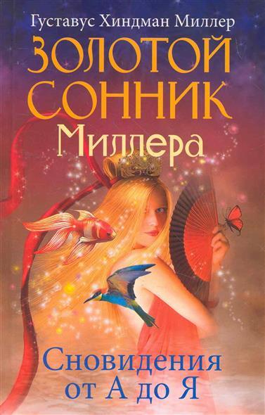 Золотой сонник Миллера Сновидения от А до Я