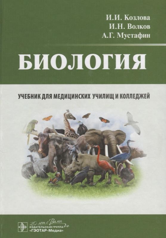 Козлова И., Волков И., Мустафин А. Биология. Учебник для медицинских училищ и колледжей цена 2017