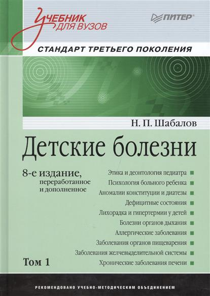 Шабалов Н. Детские болезни. Учебник для вузов. Том 1 книгу cправочник детские болезни шабалов н п